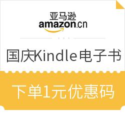 亚马逊中国 欢阅中秋国庆 Kindle电子书