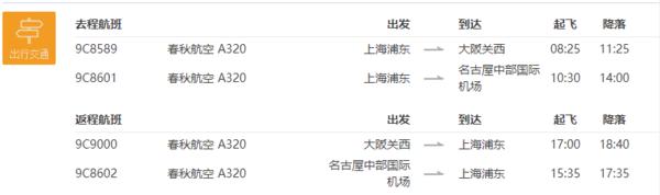 春秋航空 上海-名古屋/大阪5-6天往返含税机票