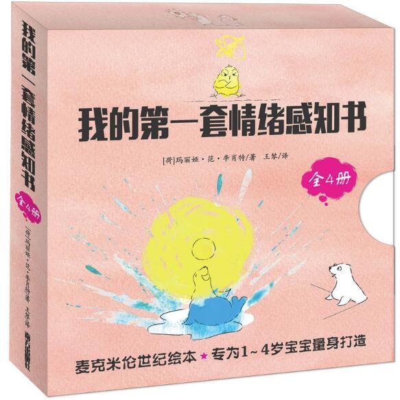 《我的第一套情绪感知书》(盒装、共4册)