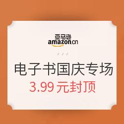 亚马逊中国 Kindle电子书 国庆专场第二波