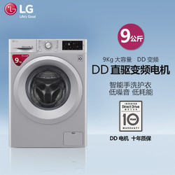LG WD-M51VNG25 9公斤 DD直驱变频 滚筒洗衣机