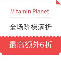 海淘券码:Vitamin Planet 中文网站 国庆-中秋促销 全场个护保健商品