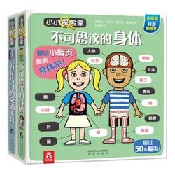 《小小探险家》(套装共2册) [3-6岁]