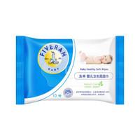 FIVERAM 五羊 婴儿卫生柔湿巾 10片/袋 X 10