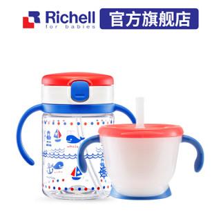 Richell 利其尔 儿童吸管杯学饮杯