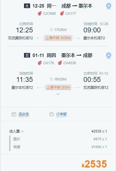 圣诞元旦 中国国航  全国多地往返墨尔本