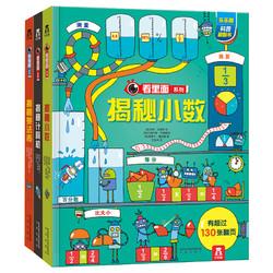 《揭秘乘法表》+《揭秘小数》+《揭秘计算机》 全3册
