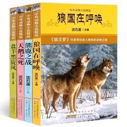 《中外动物小说精品》4册