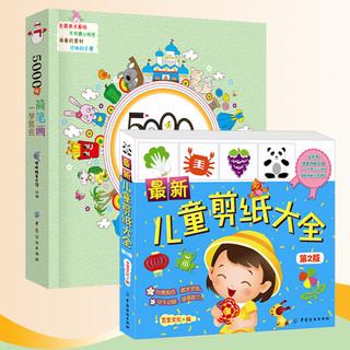 《5000例简笔画一学就会》《最新儿童剪纸大全》2册