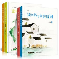 《读给孩子的古诗词 童子吟+少年说》(共4册)