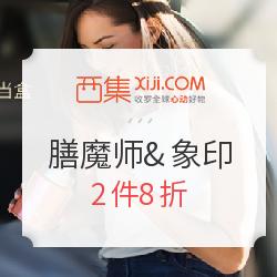 西集网 THERMOS 膳魔师&ZOJIRUSHI 象印品牌优惠专场