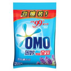 奥妙(OMO)洗衣粉 净蓝全效薰衣草2.508KG