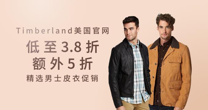 Timberland美国官网 精选男士皮衣促销    低至3.8折+额外5折