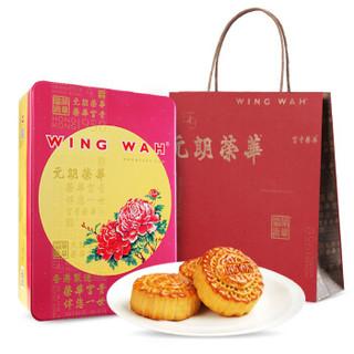 WING WAH 元朗荣华 蛋黄白莲蓉月饼 510g