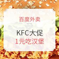 促销活动:百度外卖 KFC大促