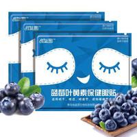 有益源 蓝莓护眼贴膜 20贴/盒