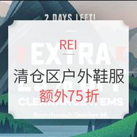 海淘活动:REI 季末优惠 清仓区户外鞋服