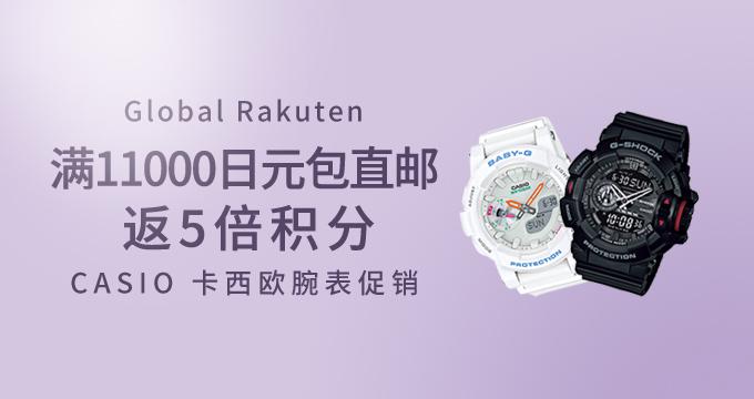 Global Rakuten CASIO 卡西欧 腕表专场    满11000日元包直邮,返5倍积分