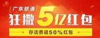 限地区:广东联通老用户存话费返50%红包