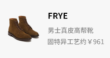 FRYE Jones Lace Up 男士真皮高帮靴
