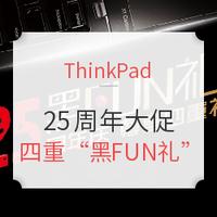 """促销活动:ThinkPad 四重""""黑FUN礼"""" 25周年大促"""