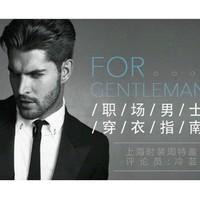 限时特惠 : 上海时装周特邀评论员冷芸《职场女性穿衣指南》/《职场男性穿衣指南》