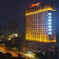 酒店特惠:成都沙湾希尔顿欢朋酒店1晚+双自助早(可加购景点门票)