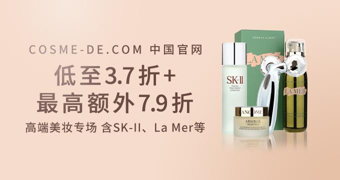 海淘活动、淘金V计划: COSME-DE.COM 中国官网 高端美妆专场(SK-II、La Mer等)    低至3.7折,满$99减$10,最高满$280额外7.9折