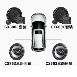 JBL 汽车音响喇叭 CX600C+CS763 改装6.5寸套装