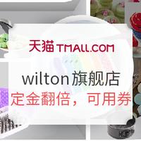 20日0点预售:天猫精选 wilton旗舰店 烘焙工具