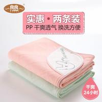 20日0点预售:L-LIANG 良良 婴儿隔尿垫 2条装
