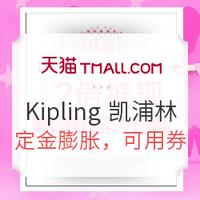 20日0点预售:天猫 Kipling 凯浦林 官方旗舰店