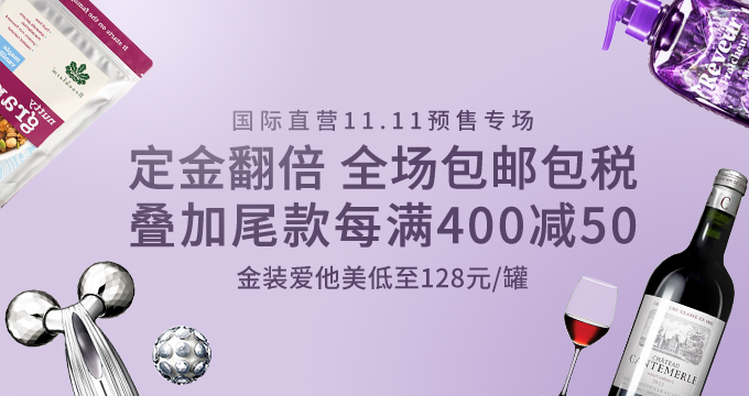20日0点预售: 天猫国际官方直营 11.11预售专场    定金翻倍抵扣,支付尾款还可每满400减50,全场包税