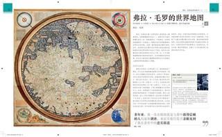 《DK伟大的世界地图》