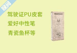 每日白菜qy977千亿国际娱乐网站:驾驶证PU皮套、爱好中性笔、青瓷鱼杯等