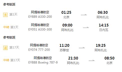 含元旦班期 全国3城-瑞士/阿布扎比/马尔代夫/土耳其6-14天往返含税机票