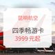 双11预售:昆明航空四季畅游卡 3999元起(定金199元起,11.11付尾款)