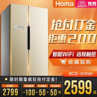 预订:Homa/奥马 BCD-516WI冰箱双开门对开门 家用双门风冷无霜大电冰箱