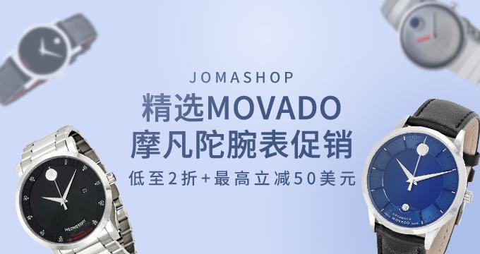 海淘活动: JOMASHOP qy977千亿国际娱乐网站 MOVADO 摩凡陀 腕表促销    低至2折+最高立减50美元,有晒单