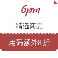 海淘券码:6PM 精选商品 限时大促