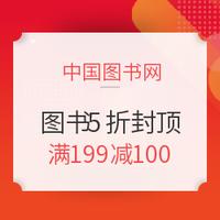 促销活动:中国图书网 19周年店庆 第一波 图书5折封顶