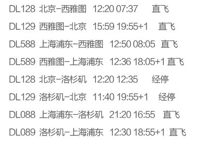 京东旅行达美航空 北京/上海-美国西雅图/拉斯维加斯/洛杉矶/波特兰7-90天往返含税