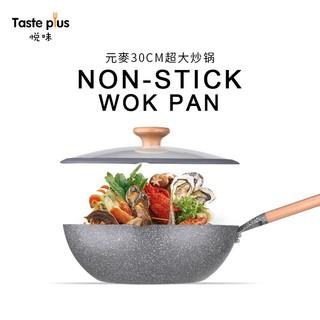 Taste plus 悦味 TP1C30 麦饭石无油烟 平底不粘锅 30cm