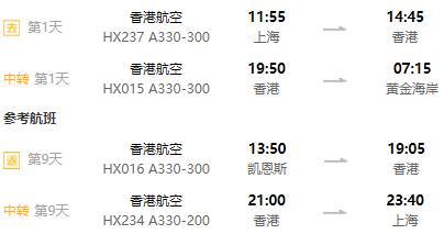 上海/南京/广州/北京-澳大利亚凯恩斯悉尼9天7晚跟团游(赠直升机体验)