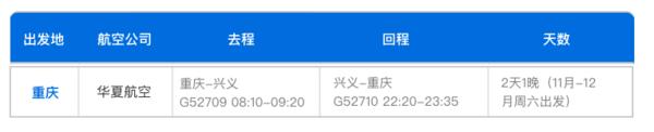 华夏航空 重庆-全国4城3天2晚自由行