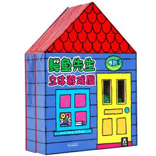 《鳄鱼先生立体游戏屋》(中英双语)