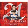 仓木麻衣X名侦探柯南 COLLABORATION BEST 21 -真实一直在歌中- 初回限定盘 CD+DVD 1914日元(约118.09元)