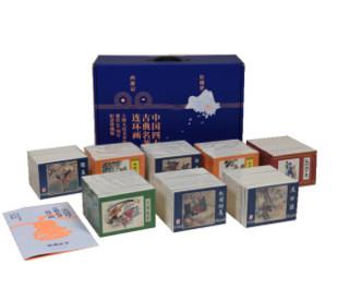 《中国四大古典名著连环画:上海人民美术出版社建社65周年纪念珍藏版》 (全136册)