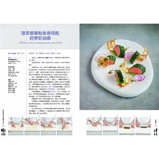 《博古斯学院法式西餐烹饪宝典》
