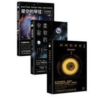 《科学声音系列:时间的形状+柔软的宇宙+星空的琴弦》(套装共3册)